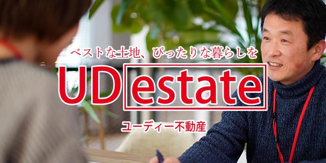UD不動産サイト